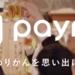 いま話題の個人間送金サービスを比較してみる(Line Pay,Kyash,paymo)
