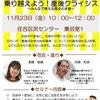 11月23日(祝・金)「乗り越えよう!産後クライシスセミナー」の告知
