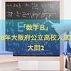 「数学B」2018年大阪府公立高校入試大問2