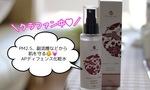 \クラファン中♥/環境からの肌ダメージを守るAPディフェンス化粧水レポ