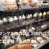 サンマルクカフェでお手軽「夜パフェ」390円を楽しんで来ました!^^