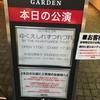 ゆくえしれずつれづれ7都市ツアー「BY THE AVANTGARDE TOUR」Day5 in 下北沢GARDEN