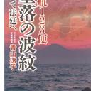 「日航123便墜落の波紋ー天空の星たちへ」公式ブログ