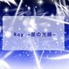 星組『Ray -星の光線-』感想〜 礼真琴 & 舞空瞳の輝き