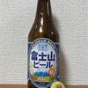 山梨 富士桜高原麦酒 富士山ビール Pils