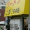 二郎(系)旅・前編 〜お店を決めよう〜