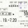 霞ヶ関から代々木上原→小田急線590円区間 普通乗車券