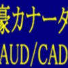 「豪カナーダAUDCAD」を自己資金0(XMのボーナス3,000円)で挑戦してみた