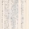 中学時代のノート(09)
