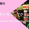 ガイサノ・マクタン アイランドモールについて-行き方、お土産物、ファストフード  【フィリピン留学・観光】