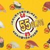 北陸回転寿司えびす丸一皿55円メニュー5月22日からスタート!~5組に1組がタダ!キャンペーンを同時開催