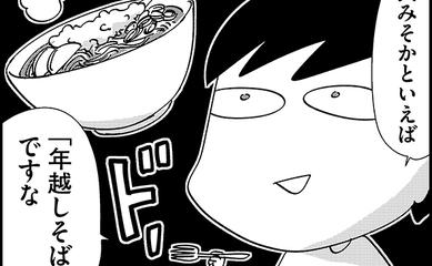 白米からは逃げられぬ ~ドイツでつくる日本食、いつも何かがそろわない~ 第28話「年越しアボカド天そば」