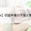 【33w】切迫早産の不安と影響