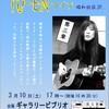 YO-EN ライブ 〜昭和歌謡スペシャル