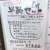 先斗町 酒蔵(しゅくら)土・日・祝日限定 1500円で高級日本酒一合とアテ3品食べる方法