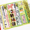レッドキャベツ・伊藤園共同企画|福岡ソフトバンクホークス観戦チケットプレゼント