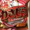 山芳製菓 ポテトチップス 濃熟梅わさビーフ 食べてみた。