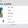 【ウイイレアプリ2019】FPウィサム ベン イェデル レベマ能力値!!
