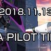 【2018.11.13】アイアンサーガ闘技場パイロットTIERLIST