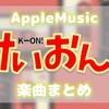 【Apple Music】おすすめのアニソン~けいおん!~