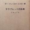 1967.12 サラブレッドの生産 Bloodstock Breeding. サー・チャールズ・レスター 訳/佐藤正
