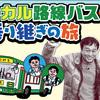 金沢から東京まで帰れるのか? ローカル路線バス乗り継ぎの旅 #4 三日目