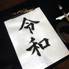 令和が意味する日本の道