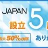 テヨンジャパン史上最大の35作品セールがニンテンドーeショップとPSストアの両方で開催!
