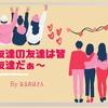 雑記ブログの「友達の友達は皆友達だぁ~」感!この安心感は半端ない
