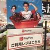 イトーヨーカドー(スーパー)でPayPay使えるようになった!利用方法まとめ