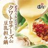【オススメ5店】米子市(鳥取)で味わえるしゃぶしゃぶのお店