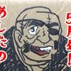 【 後編 】あしたのジョー生誕51周年!!舞台となった山谷の「いま」を見てきたよ(*^◯^*)♪