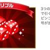 【ポイ活】モッピービンゴ13週目前半最小限アイテムチャレンジ