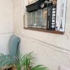【四ツ谷】ヘルシーご飯が食べられてコーヒーが美味しい隠れ家的カフェ『kokocara(ココカラ)』【おすすめカフェ】