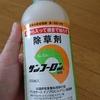 安価で人気の除草剤!サンフーロンで雑草対策