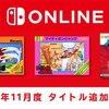 「ファミリーコンピュータ Nintendo Switch Online」で「ツインビー」の追加日が決定!