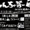 【音楽イベント】みんちゃ祭inしちりん焼肉かっちゃん