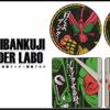 【一番くじ 仮面ライダーシリーズ】9月一番くじのラバーコースターを公開!