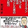 【本】世界中のミシュランガイドの三ツ星レストランを制覇する
