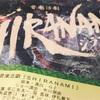 音楽活劇『SHIRANAMI』新国立劇場 中劇場、初日