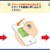 東急「おそ急さんスタンプラリー2016」の内容・参加方法まとめ