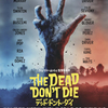 『デッド・ドント・ダイ』:ゾンビ映画パロディのコメディ映画だけどコメディがダダ滑り