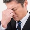 眼瞼痙攣(がんけんけいれん)の3つの原因と4つの治療法