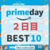 【2018年】Amazonプライムデー2日目のオススメ商品10選。タイムセールの注目商品まとめ