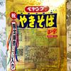 【食レポ】ペヤングやきそば金粉入りを食べてみました!