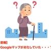 【悲報】 Googleマップが劣化していた・・・?