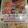 しゃぶ葉の平日999円三元豚バラ食べ放題に大満足(すかいらーく優待)