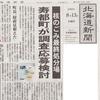 北海道の寿都町に最終処分地候補? 意見交換会は非公開