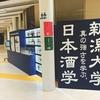 『日本酒学』ラスト ー新潟大学ー