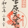 御朱印集め 菅原天満宮(Sugawaratenmangu):奈良